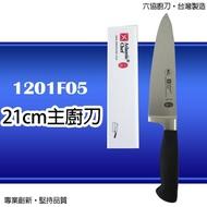 【Atlantic chef 六協】德國鋼專業主廚刀(21cm)