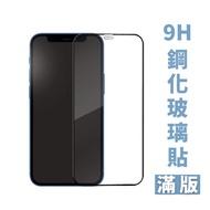 滿版玻璃貼 三星 Galaxy A42 5G . A22 5G 玻璃保護貼 螢幕貼