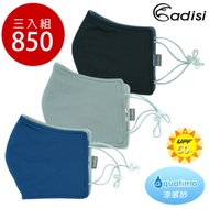 ADISI 銅纖維消臭抗UV立體剪裁口罩AS20024 (3入一組)不挑色