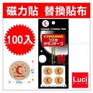 磁力貼 替換貼布 100枚 入 日本製 痛痛貼 磁石貼 COSUMO  TAPE  LUCI日本代購