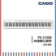 【非凡樂器】CASIO PX-S1000 88鍵數位鋼琴/白色單琴/SP-3踏板/公司貨保固/可用電池供電