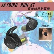 各類運動必備【美國JayBird】RUN XT 真無線運動耳機-閃電黑 自訂等化器 防汗防水 耳道式 入耳式 藍芽耳機
