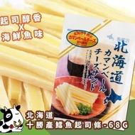 北海道十勝鱈魚起司條-68g🧀🐟🧀🐟