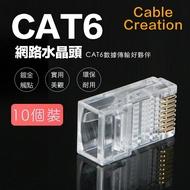 CableCreation CAT6水晶頭 50μ鍍金水晶頭 RJ45網路頭 三叉設計