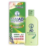 """🌟新貨到🌟 曼秀雷敦AD抗""""乾草:本修復乳液200g和AD修護乳液200g 日本製 💝振甜心💝"""