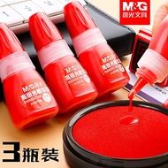 印泥 3瓶光敏印油紅色印泥水發票印章用油章子高級專用章加入油性油墨公章墨水原子防水洗快干