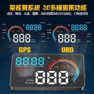 OBD抬頭顯示器D2500 所有車可用 汽車水溫表 HRV  納智捷 wish 時速顯示 轉速顯示 投影時鐘 高清顯示
