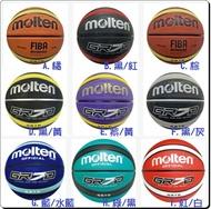 [大自在體育用品] Molten 籃球 耐磨 室外 深溝 GR7D 5 6 7號球 多色可選 公司貨 團購另有優惠