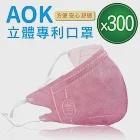 【AOK】3D立體新型醫用專利-可調式完全包覆立體口罩(50片X6盒)-台灣製甜心粉