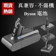 【蝦皮最低價+一年保固+低價限購!索尼正品】Dyson戴森電池 無繩吸塵器DYSON 戴森 V6 V7 V8 V10電池