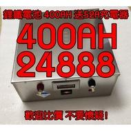 鋰鐵電池 鋰電池 13.6V 400AH 400安培 200AH 大容量 駐冷 駐車冷 駐車冷氣 冰箱 車泊 露營 野營