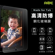 【AdpE】SAMSUNG三星 Tab S4 10.5吋鋼化玻璃螢幕保護貼(T830/T835)