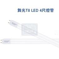 舞光LED燈管4尺20W(可取代傳統燈管FL40D