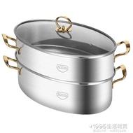 蒸鍋 304蒸魚鍋大號家用加厚不銹鋼38cm雙層橢圓形蒸魚神器電磁爐蒸鍋