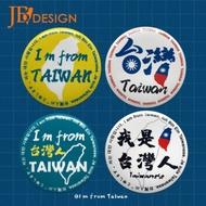 我是台灣人 胸章別針