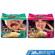 味丹 449乾麵舖 XO海鮮風味乾麵/炒塔香豬風味乾麵 (5包/袋) 新品 現貨 (部分即期) 蝦皮24h