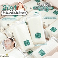 ANUA Cotton Pad For Toner 120 PCS