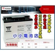 『小小電池店』台灣湯淺 YUASA REC22-12 (12V 22AH)22-12(18-12 20-12加強) 電池
