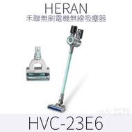 HVC-23E6 HERAN 禾聯無線手持吸塵器 送電動除蹣刷 (除蹣機 除蟎吸塵器)