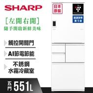 【SHARP 夏普】551L變頻五門左右開冰箱(SJ-WX55ET)