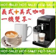 《義式+美式雙享咖啡機》Philips Saeco HD8847 飛利浦 全自動咖啡機 (CP值最高優於 EP3360)