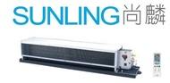 尚麟SUNLING 日立 變頻 頂級 冷暖 吊隱式冷氣 RAD-90JX1/RAC-90JX1 13~14坪 3.2噸