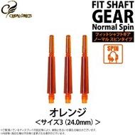 FIT鏢桿一般型橘色一組三入fit shaft gear normal ( 旋轉 / 固定 ) orange 飛鏢尾桿號