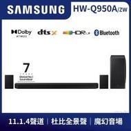 【SAMSUNG 三星】11.1.4聲道 藍牙聲霸soundbar(HW-Q950A/ZW)