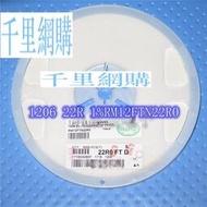 5000Pcs/盤 貼片電阻 1206 22R 1% RS-06K22R0FT 原裝正品QL10