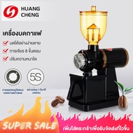 HUANGCHENG เครื่องบดกาแฟ เครื่องบดเมล็ดกาแฟ 600N เครื่องทำกาแฟ เครื่องเตรียมเมล็ดกาแฟ อเนกประสงค์ Electric grinders Small commercial coffee grinders Household single mills
