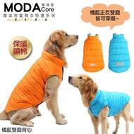 【摩達客寵物系列】寵物衣-中大狗橘藍雙面保暖時尚背心(可雙面穿/反光條)狗狗衣服黃金拉拉哈士奇