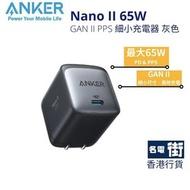 Anker - Nano II 65W GAN II PPS+PD 迷你尺寸器 灰色 (A2633K11)