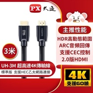 【PX 大通】UH-3M 4K60Hz超高畫質  超高速HDMI 2.0影音傳輸認證線 3米(支援乙太網路連接)