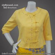 ผ้าฝ้ายหญิง สีเหลือง อัดกาว แขนสามส่วน ผ้าชินมัย ทรงไทลื้อ ปักดอกสวยงาม