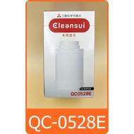 【24H 快速出貨】三菱 cleansui 淨水器 濾心 QC0528E 適用 Q303 Q302E QC0528