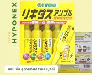 ปุ๋ยน้ำปักดิน Hyponex Ampoule (สีเหลือง) ขนาด 35 ml. มี10 หลอดต่อกล่อง
