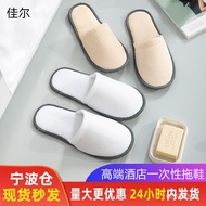 2022slipper men original Five-Star Hotel Special Disposable Slippers Non-Slip Home Hotel Supplies High-End Bed & Breakfa