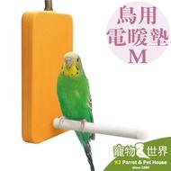 《寵物鳥世界》 日本 Marukan 鳥用電暖墊(M) RH-300 保溫片 保溫燈 恆溫片 保暖 冬天必備 WE015