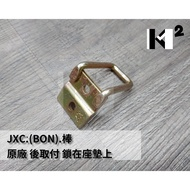 材料王*JXC.(BON) 棒 原廠 後取付 鎖在座墊上 鎖在座墊上 坐墊鎖頭 坐墊鐵片 座墊鎖 座墊扣座*