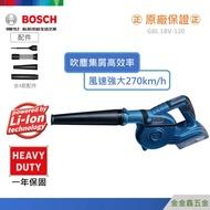 金金鑫五金㊣Bosch博世GBL 18V-120 18V鋰電吹風機 鼓風機 吹葉機【單機版】【原廠公司貨安心有保障】
