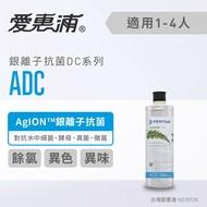 愛惠浦 ADC淨水濾芯_ADC