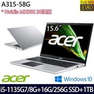 【記憶體升級版】ACER宏碁 A315-58G-52YG 15.6吋輕薄筆電 i5-1135G7/8G+16G/1TB+256G PCIe SSD/MX350 2G/Win10