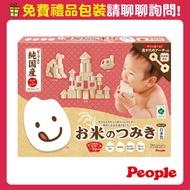 【總代理出貨】 日本製 People 新米的積木組合(0m+)(咬舔玩具/固齒器/新生禮)