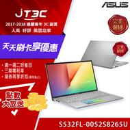 ASUS VivoBook S15 S532FL-0052S8265U 銀定了 (i5-8265U/8G/512G/MX250 2G獨顯/智慧觸控板/Win10/FHD)筆電《原廠保固》