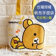 【 拉拉熊小雞 帆布手提袋 】 San-X 懶懶熊 便當袋 環保袋 菲林因斯特