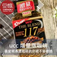 【豆嫂】日本咖啡 原裝進口 ucc THE BLEND No.117黑咖啡(117/114)