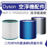 免運 Dyson空淨機二代濾網TP00/TP01/TP02/AM11 外殼+HEPA濾網 可分離