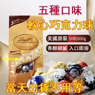 【現貨當天出貨不用等】美國進口Lindt瑞士蓮 600g Lindor 牛奶巧克力 軟心球 年貨 喜糖 送禮