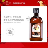 Selangor Post 🇲🇾Oranot Ginger Repair Soft Shampoo 奥兰诺厂家生姜洗发水洗头膏 洗发露