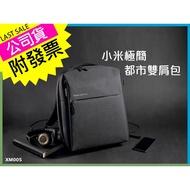 【小米正品】小米極簡都市雙肩包 台灣公司附發票 防盜後背包 書包 多功能筆電包電腦包 後背包 【XM005】URS